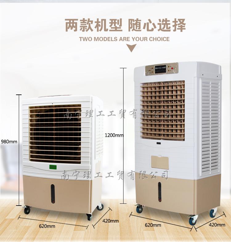 家用移动水冷空调