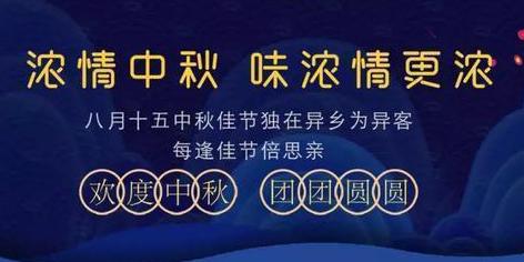 ZLG理工环保空调祝大家中秋节快乐,带给您舒适凉爽中秋体验
