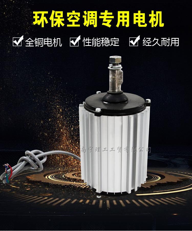 环保空调电机