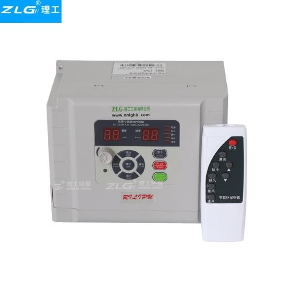 冷风机控制器100-L1环保空调开关变频控制器