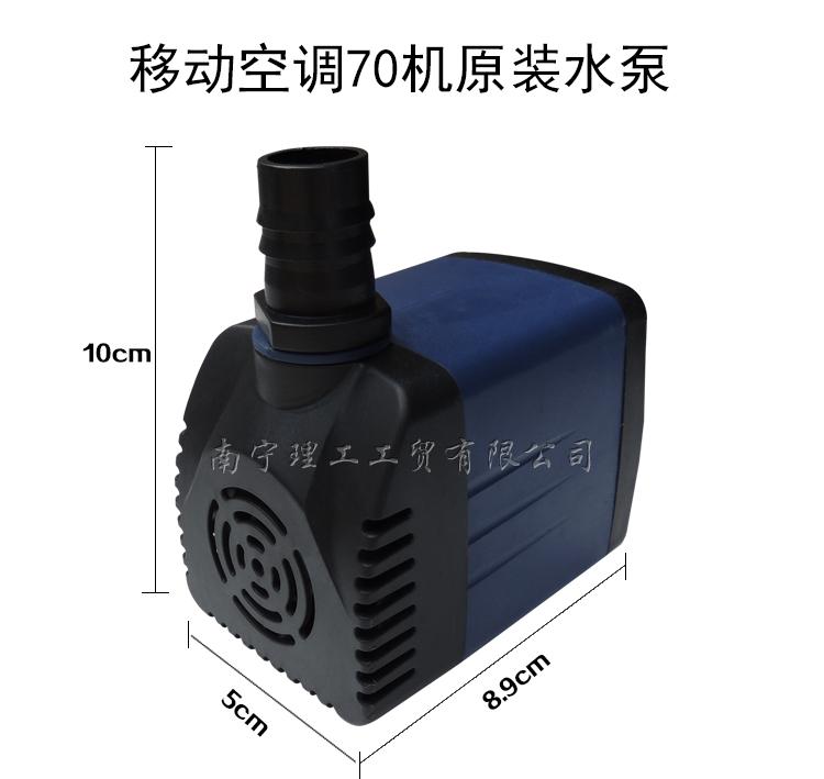 环保空调JF70水泵