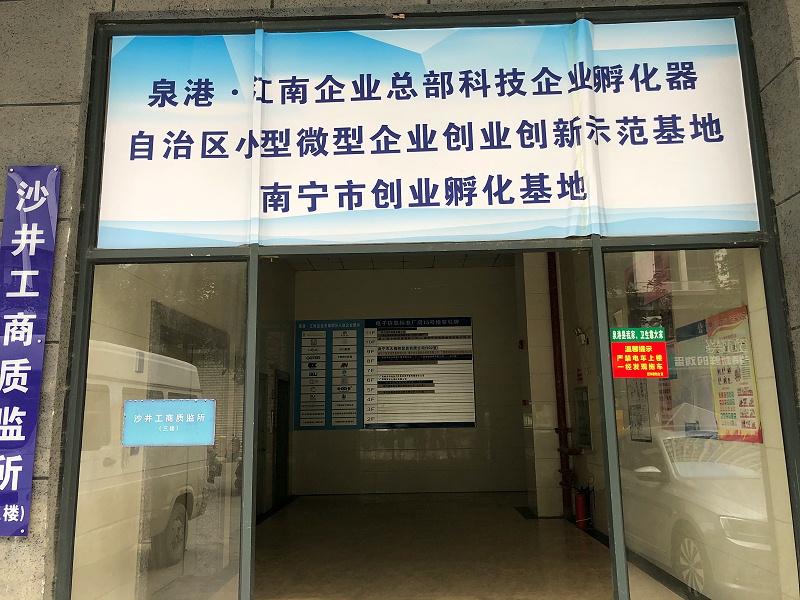 广西理工冷风机被评为2020年南宁市创业孵化基地和自治区小微企业创新示范基地