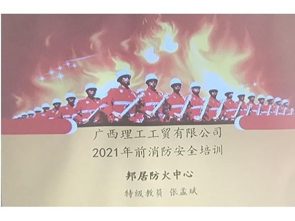 """ZLG理工冷风机开展""""关注消防,生命至上""""消防安全知识讲座"""