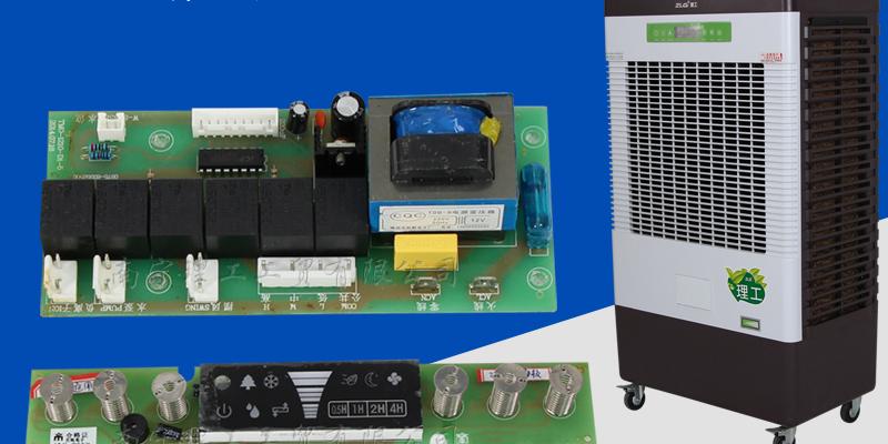 环保空调JF50原装控制面板,冷风机配件批发