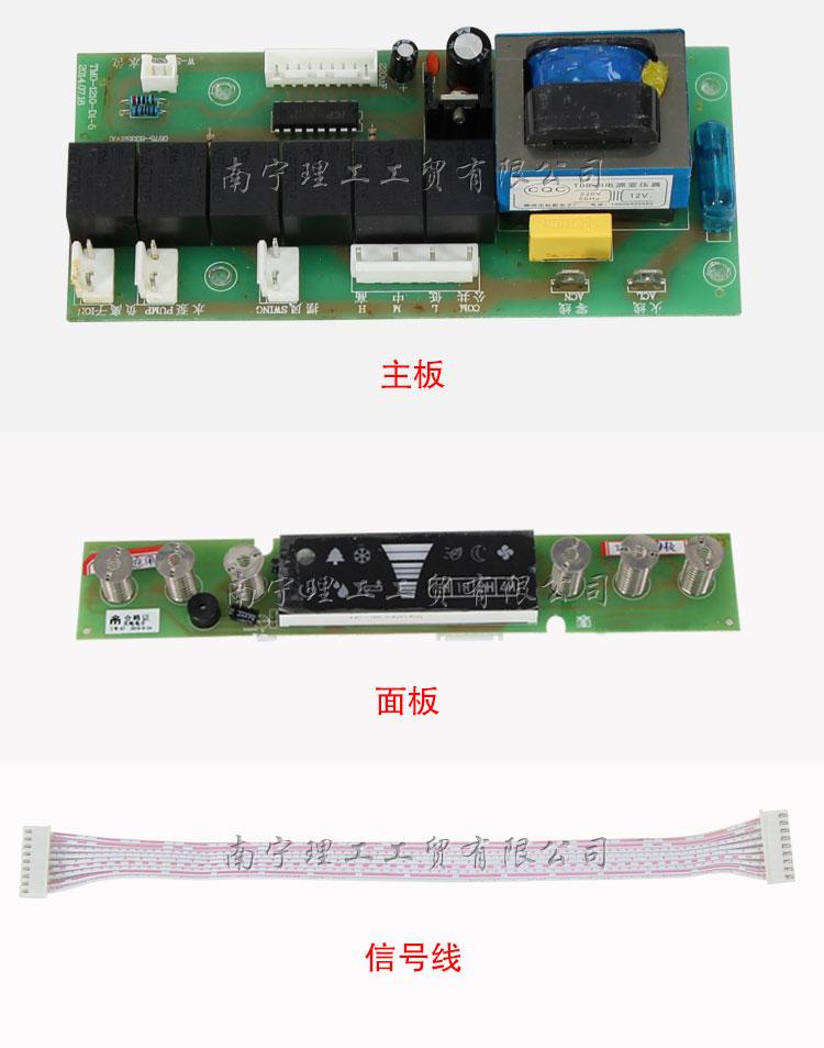 环保空调控制面板