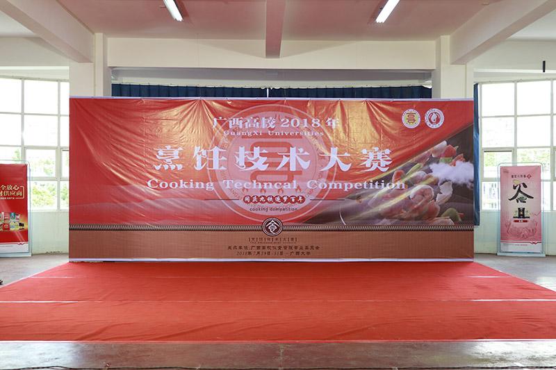 广西高校2018年烹饪技术大赛开幕