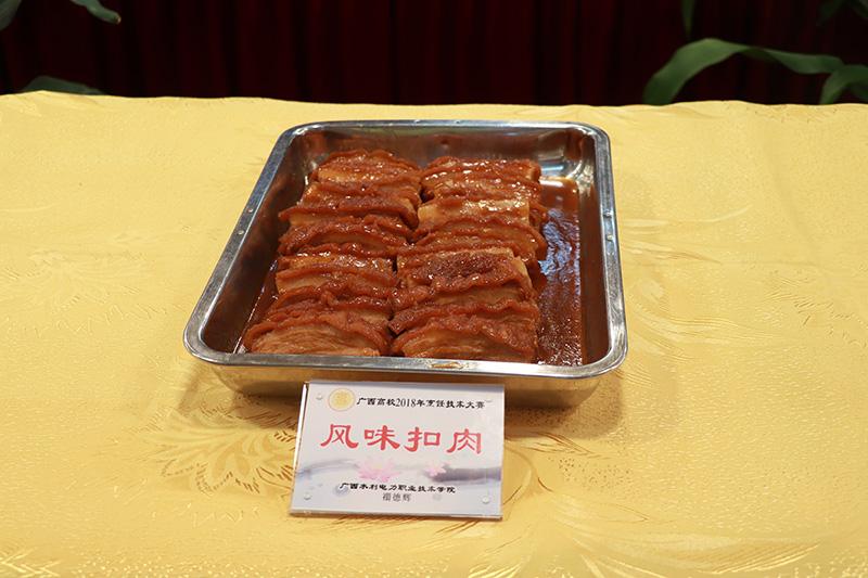 广西高校2018年烹饪技术大赛美食