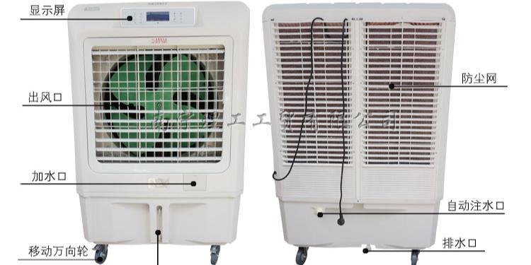 商用降温省电空调JF120,广西冷风机批发