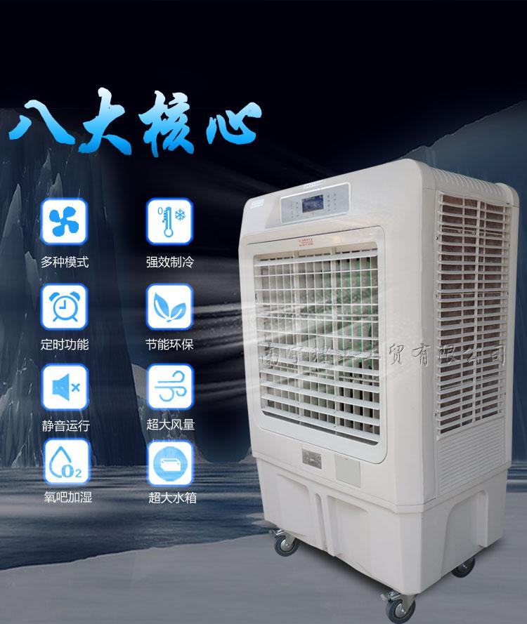 商用冷风机JF120