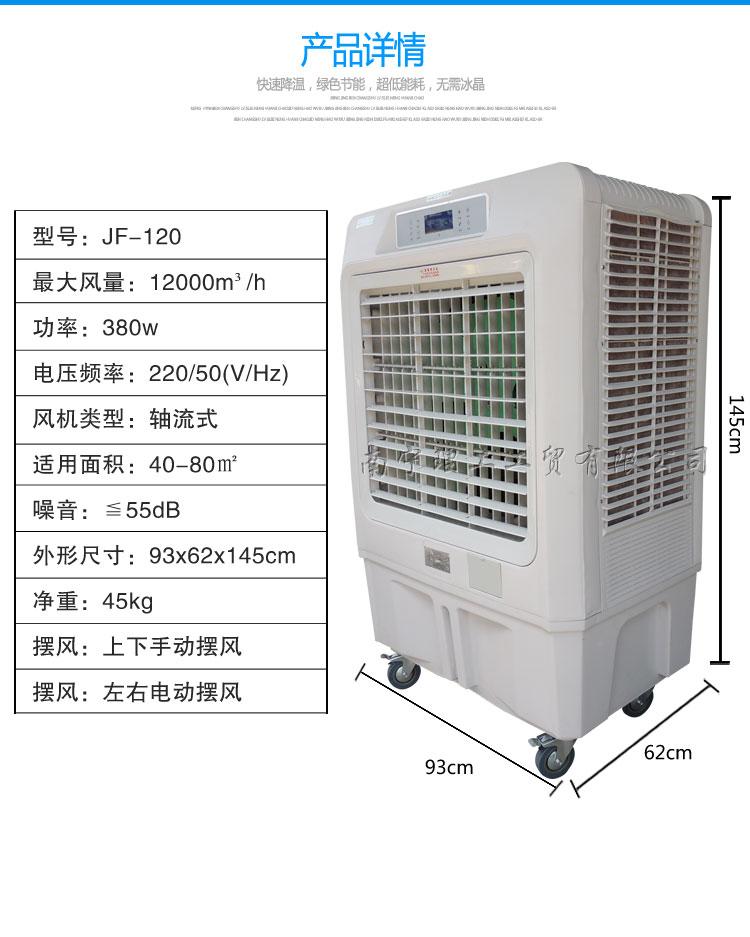商用水冷空调