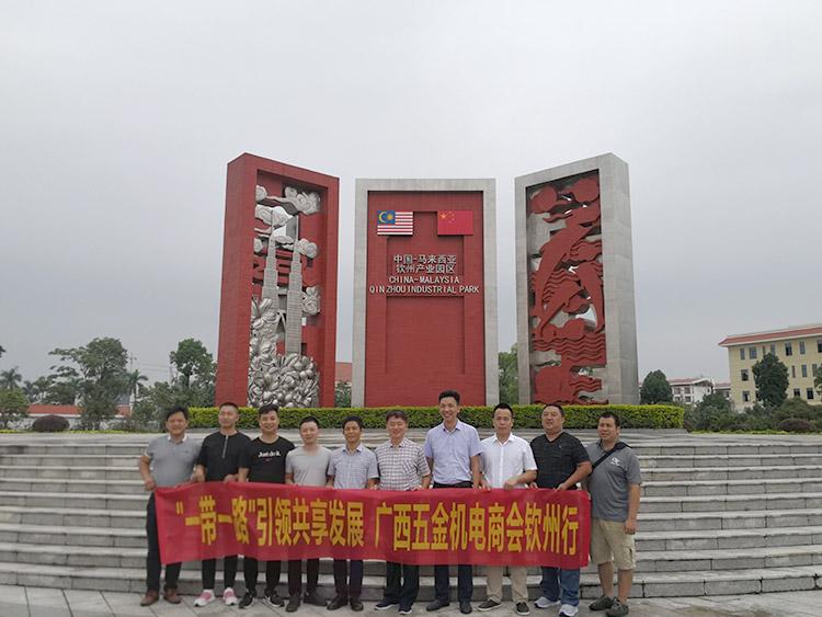 广西五金机电商会