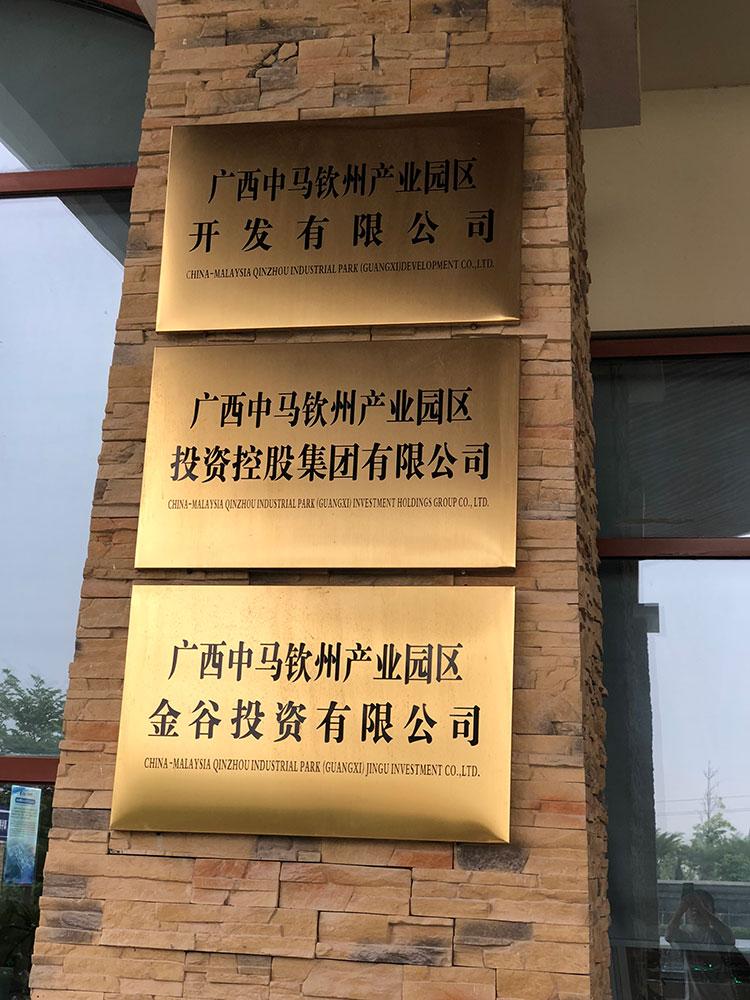 广西中马钦州产业园