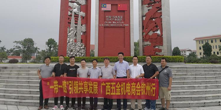 理工公司与广西五金机电商会一行钦州中马产业园参观考察