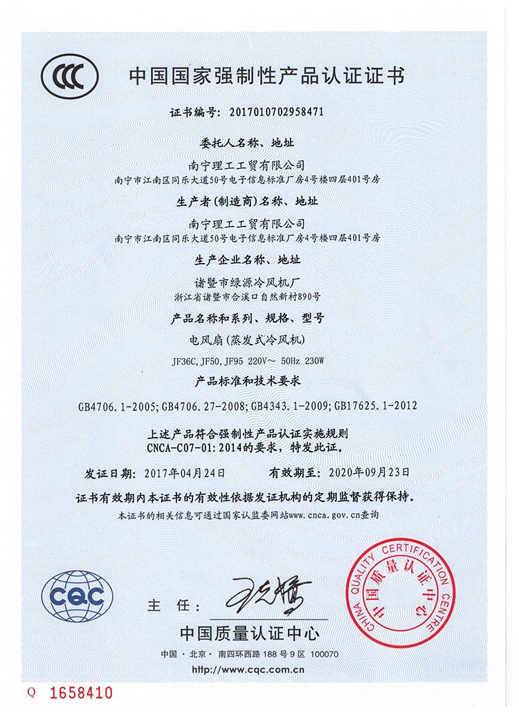 理工3C认证