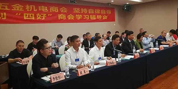 理工环保空调祝贺五金机电商会第二届会员大会取得圆满成功