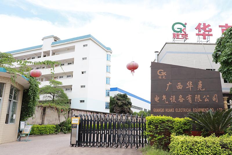 广西华克电气设备有限公司