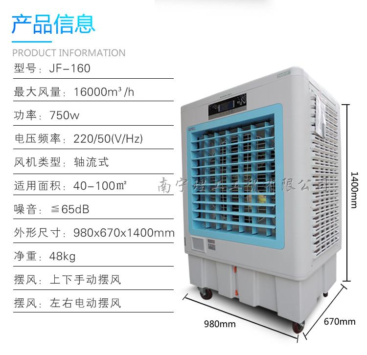 冷风机JF160尺寸