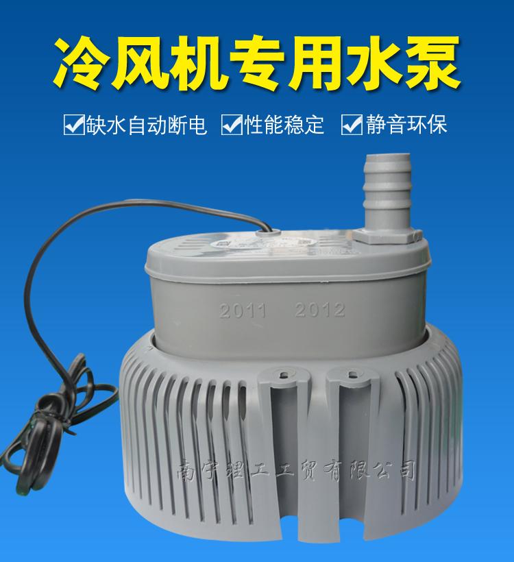 环保空调潜水泵