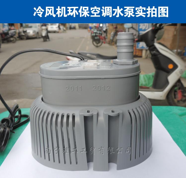 水冷空调潜水泵