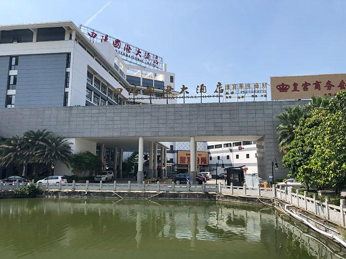 会议地点田阳国际大酒店