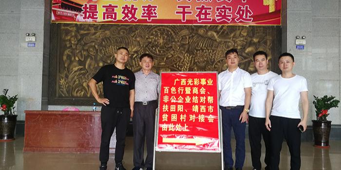 南宁理工工贸有限公司参加广西光彩事业百色田阳县扶贫对接会