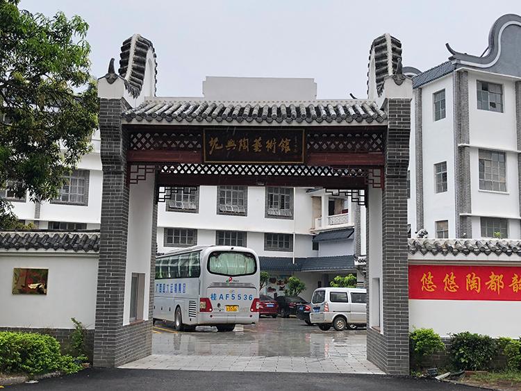 钦州坭兴陶艺术馆