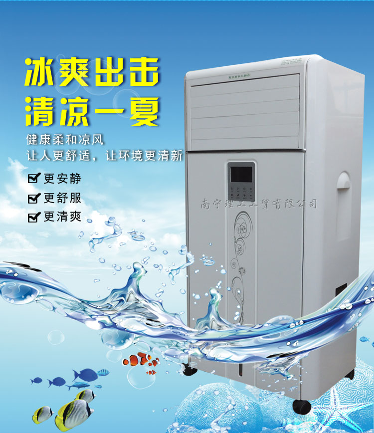 环保空调jf45a