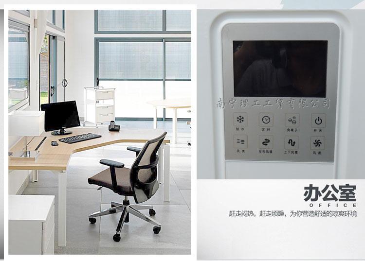 办公室环保空调