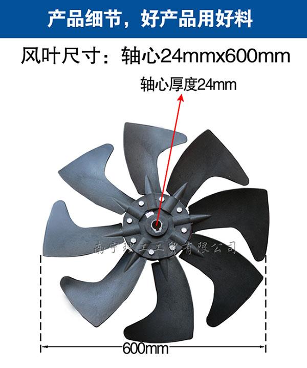 环保空调风叶尺寸