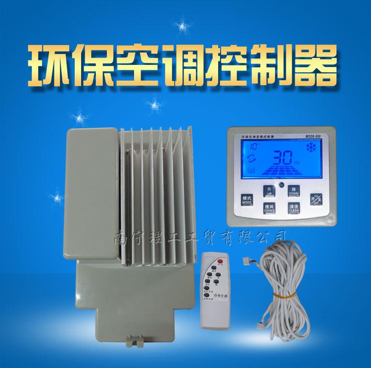 环保空调变频器