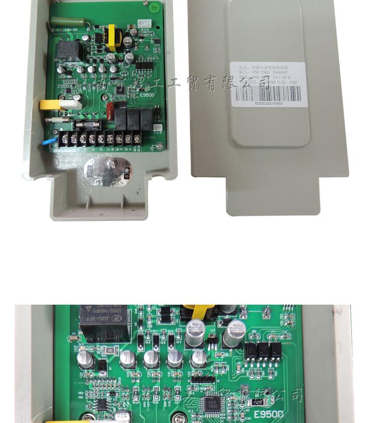 环保空调变频器详图