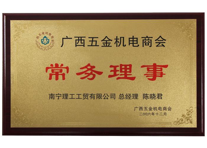 理工-2016广西五金机电商会常务理事