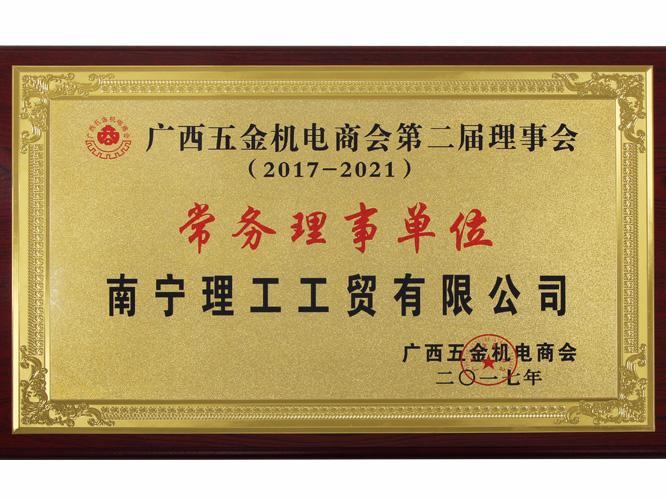 理工-2017广西五金机电商会常务理事