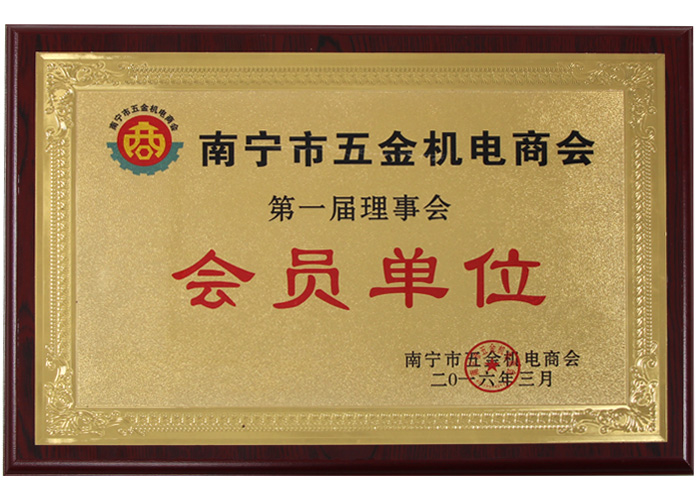 理工-南宁市五金机电商会会员单位