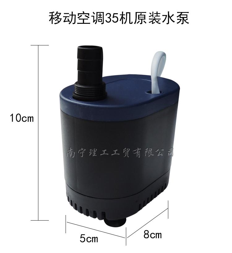 冷风机jf35水泵