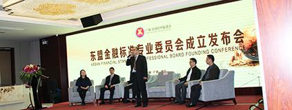 东盟金融标准专业委员成立发布会