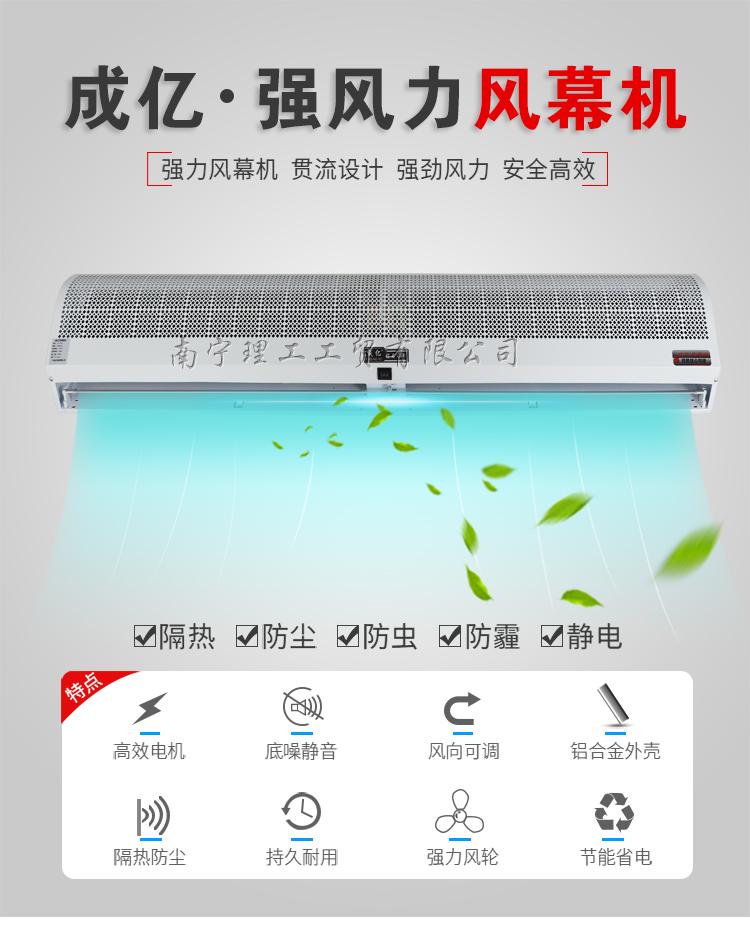 F-_小叶3_冷风机淘宝2017_风幕机淘宝_加高款_加高款详情页_01