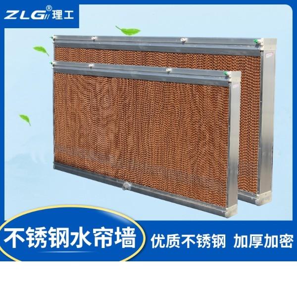 水帘墙降温系统15公分厚标准7090订制湿帘墙养殖场大棚铝合金