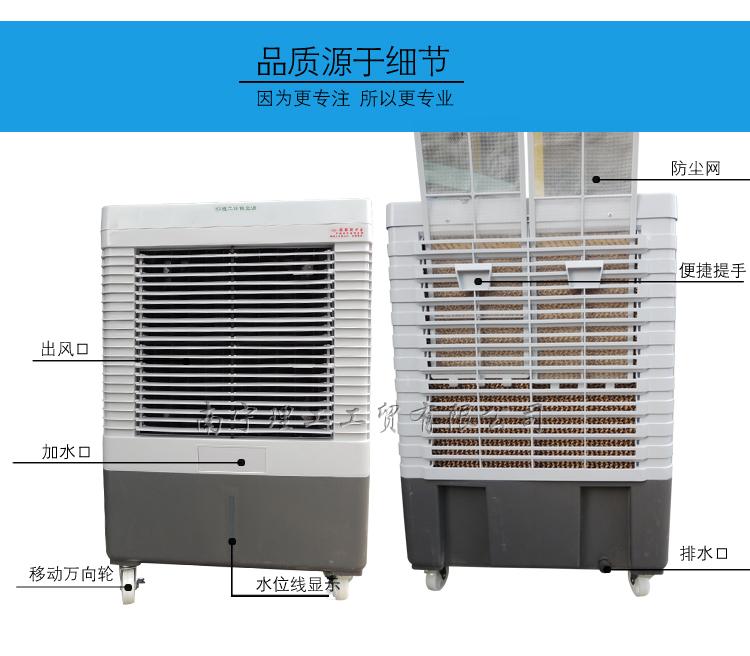 水冷空调JF36B