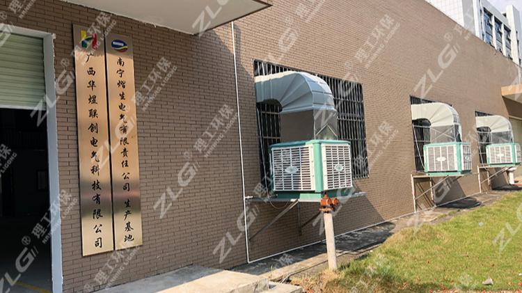 广西华煜联创电气厂房安装ZLG理工冷风机通风降温