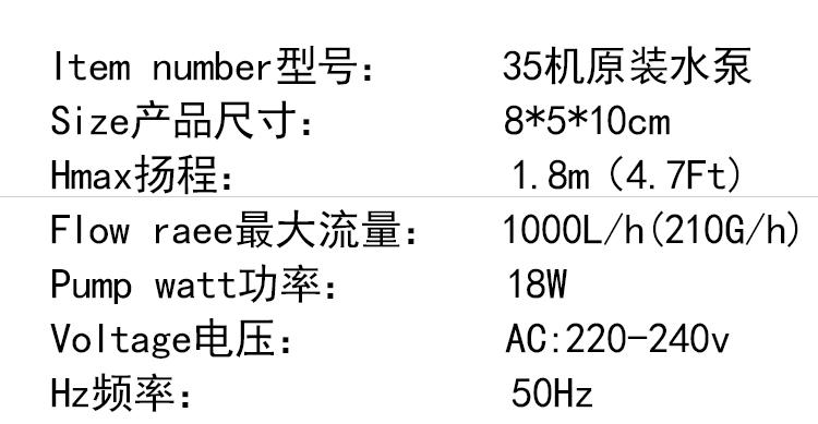 环保空调JF35水泵参数