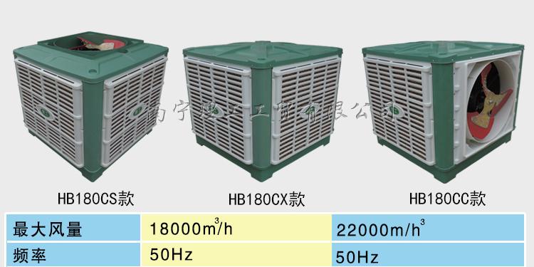 新款工业冷风机HB180,专业厂房降温设备