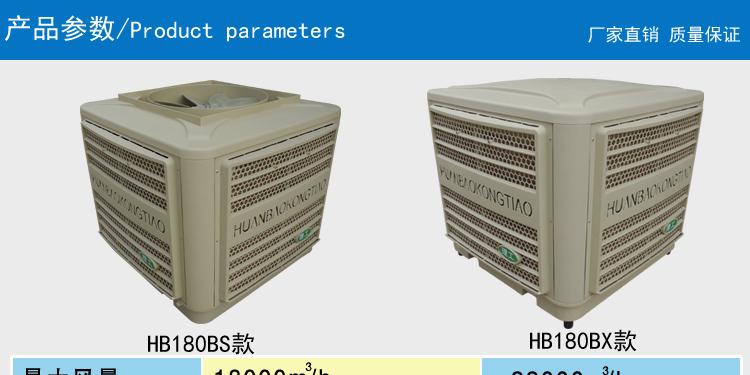 家具厂通风降温工业冷风机,环保空调厂家
