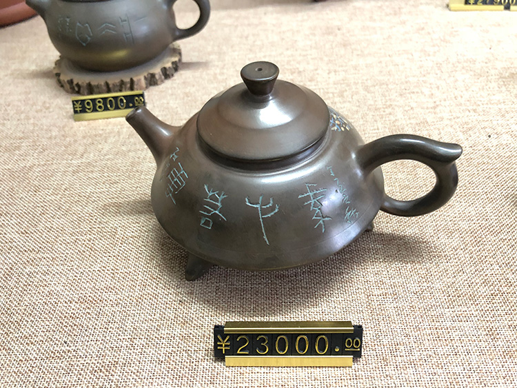 坭兴陶茶壶