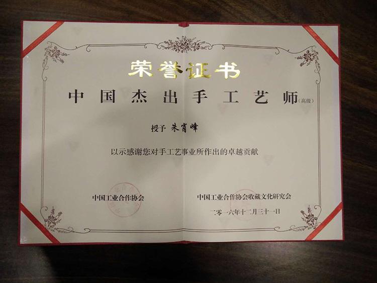 朱肖峰获中国杰出手工艺师证书
