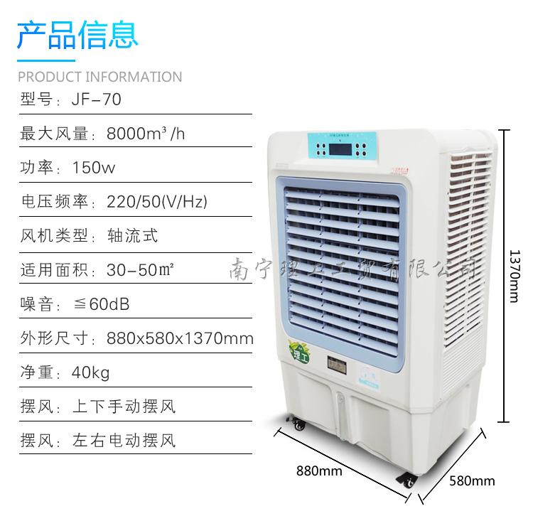 环保空调JF70参数