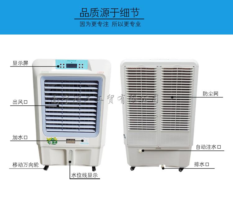 水空调JF70