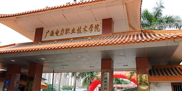 广西电力职业技术学院开学报名现场使用理工冷风机通风降温