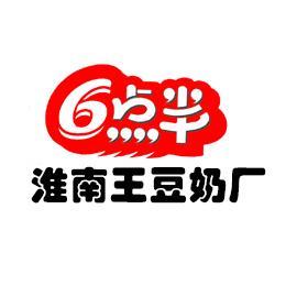淮南王豆奶厂