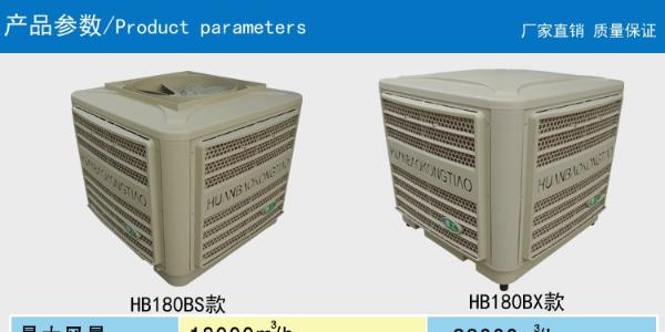 厂房车间用省电空调,环保空调批发